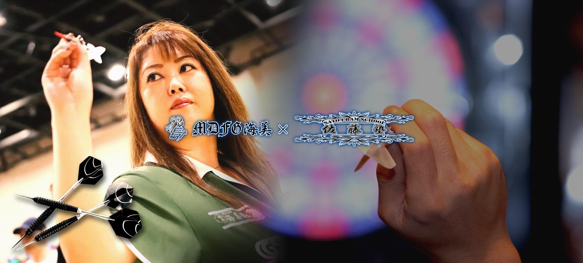 MembersArea MDFG海美×sato cram school 佐藤塾